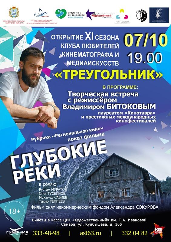 """Афиша Самара """"Глубокие реки"""" в """"Треугольнике"""" XI сезон"""