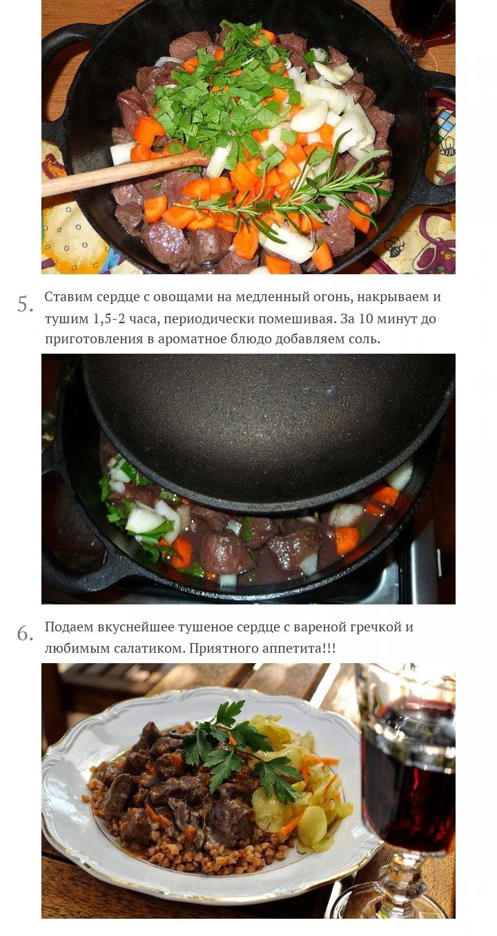 Тушеное говяжье сердце с овощами, изображение №3