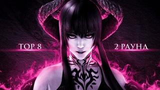 JKL Online Tour 2021. Tekken 7 PC. Round 2. TOP8