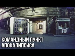 БУНКЕР ПУТИНА ШОКИРОВАЛ ПЕНТАГОН