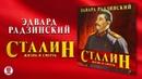 ЭДВАРД РАДЗИНСКИЙ «СТАЛИН. ЖИЗНЬ И СМЕРТЬ». Аудиокнига. Читает Александр Клюквин