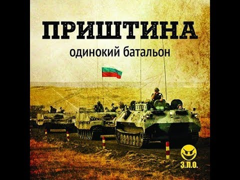 Одинокий батальон-Приштина 1999 год