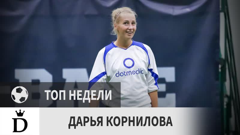 Дарья Корнилова Доты 1 й тур