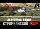 ЗА РЕСУРСЫ С НУЛЯ Workers Resources Soviet Republic ХАРДКОР - Стрим 5 14