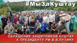 Обращение защитников горы Куштау президенту Российской Федерации В.В. Путину