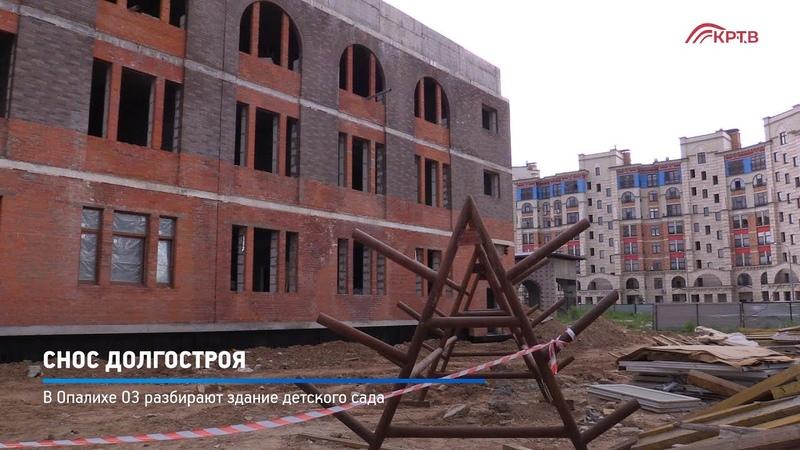 В Опалихе О3 разбирают здание детского сада