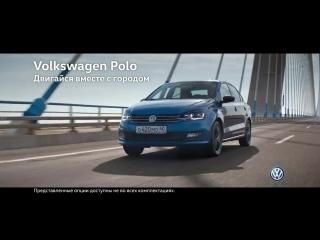 Volkswagen polo двигайся вместе с городом! электропривод складывания зеркал