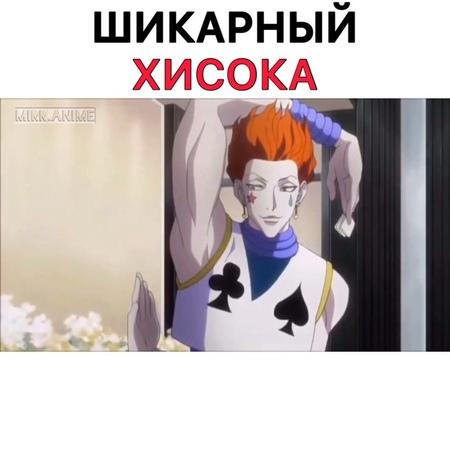 "@mirr.anime on Instagram: ""А вам нравится Хисока?😍- - Cr: @mirr.anime - Берёте видео отмечайте меня👌🏻 - Аниме: Хантер х Хантер🦋 - Трек: 🎧 - ПОСТАВЬ..."