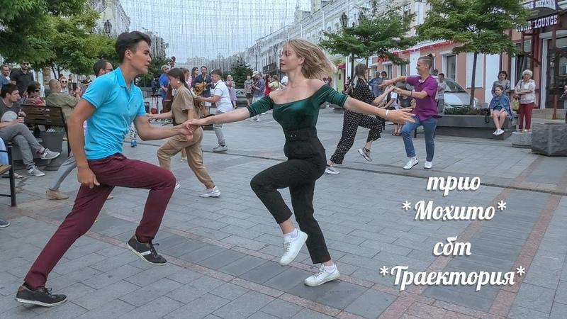 Трио Мохито и студия танцев Траектория - Fly Me To The Moon Владивосток