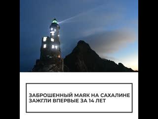 На Сахалине заброшенный маяк зажегся впервые за 14 лет