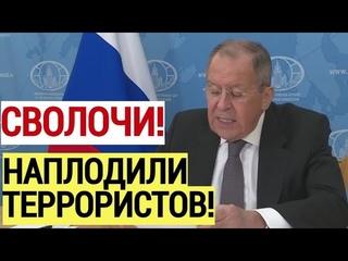 Срочно! Запад ОСТОЛБЕНЕЛ: Заявление Лаврова ПОВЕРГЛО В ШОК американских партнеров