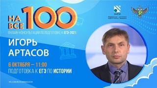 """""""На все 100"""" - онлайн-консультация по подготовке к ЕГЭ по истории"""