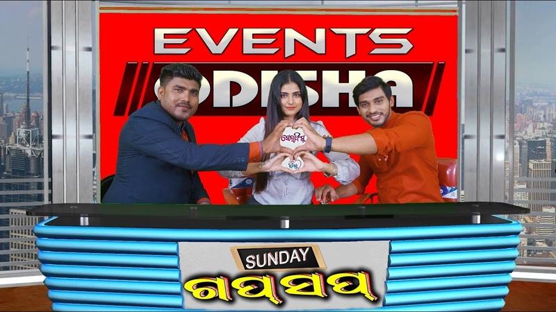 Sunday ଗପ୍ ସପ୍ ୫ । Selfish Dil Promotion। Shreyan and Suryamayee ।। Events Odisha ।।