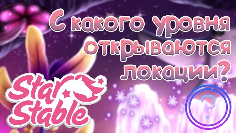 「Star Stable Online」◊ С какого уровня открываются локации ◊