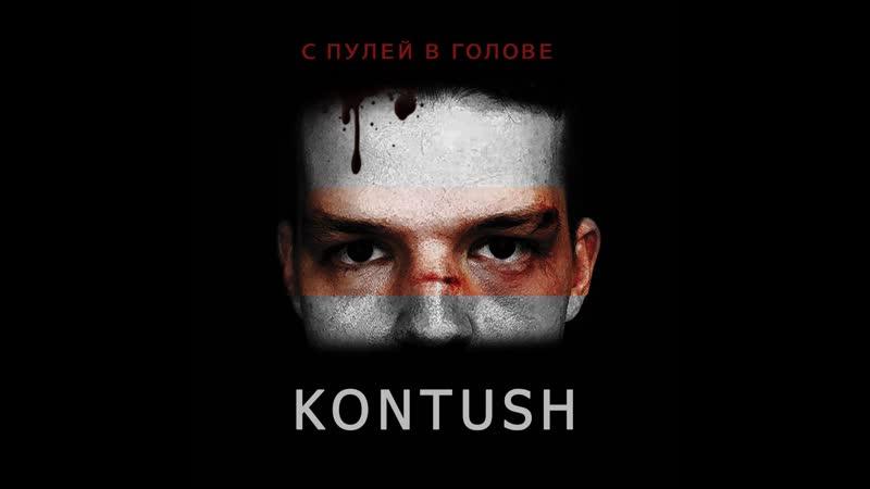 Kontush С пулей в голове