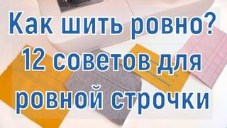Как шить ровно / Ровная строчка / 12 швейных советов и лайфхаков #DIY How to sew / Tutorial