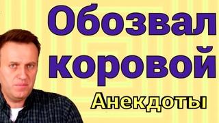 #Алексей_Навальный и @Штукенция или Вовочка в анекдотах с DJ DED21 от 16 февраля 2021