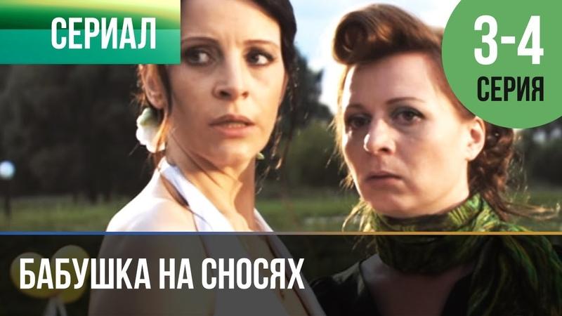 ▶️ Бабушка на сносях 3 серия, 4 серия | Сериал / 2011 / Мелодрама