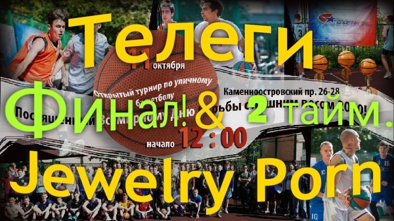 Финал Телеги Jewelry Porn 2 тайм Баскетбол 4 х 4