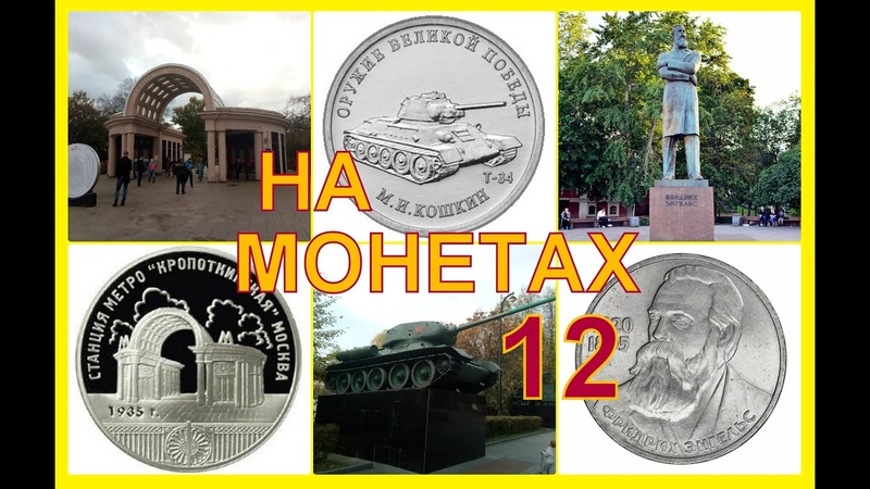 На монетах и банкнотах часть 12