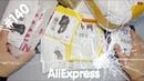 Обзор и распаковка посылок с AliExpress 140