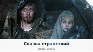 Сказка странствий (фильм-сказка, реж. Александр Митта, 1982 г.)