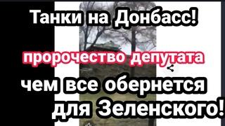 Донбасс ИДУТ ТАНКИ ! Про.рочество ДЕПУТАТА ДЛЯ ЗЕЛЕНСКОГО!
