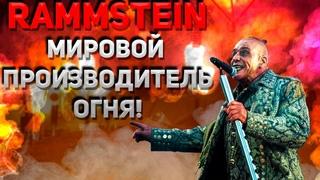 Rammstein - Sonne || Трансформация самой огненной песни! 2001-2019