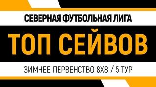 Северная Футбольная Лига | Зимнее первенство 8х8 | Топ сейвов 5 тур