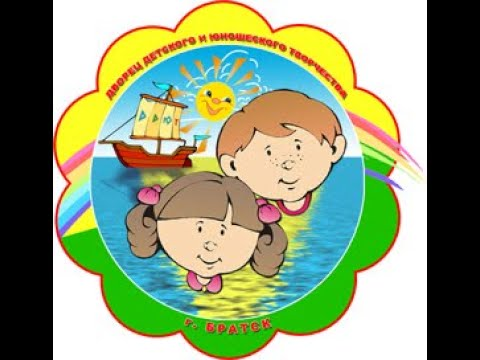 Поздравление с днем учителя от Дворца детского и юношеского творчества имени Е А Евтушенко