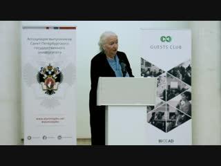 Лекция Т.В. Черниговской для партнеров и меценатов Ассоциации выпускников СПбГУ