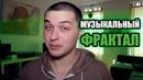 Музыкальные фракталы Adam Neely на русском