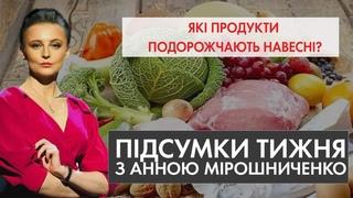 Яйця по 40 гривень / Що таке біткоїн / Хто хоче стерти події Майдану | Підсумки тижня -