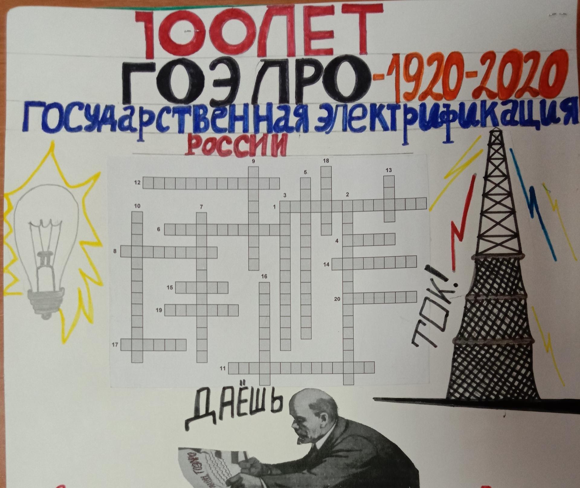 конкурс кроссвордов «100 лет ГОЭЛРО»