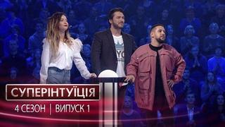 СуперИнтуиция - Сезон 4 - Надя Дорофеева и Монатик - Выпуск 1 -