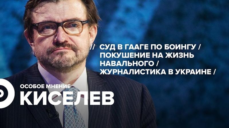Евгений Киселев Особое мнение 25 11 20