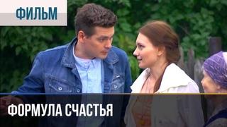 ▶️ Формула счастья - Мелодрама   Фильмы и сериалы - Русские мелодрамы