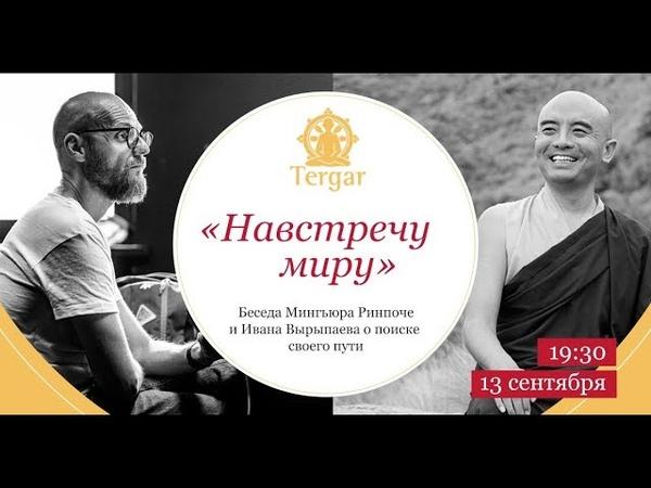 Беседа Мингьюра Ринпоче и Ивана Вырыпаева