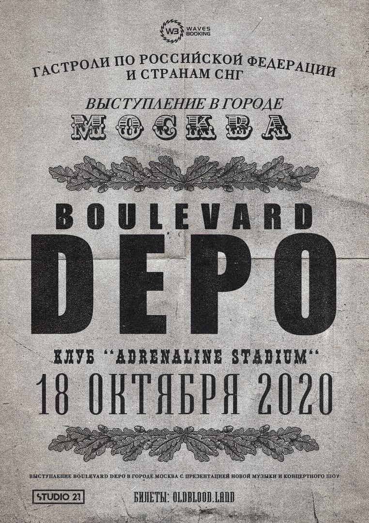 Афиша Москва BOULEVARD DEPO / 18.10, МОСКВА STADIUM