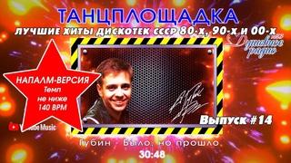 💣💣💣ТАНЦПЛОЩАДКА.Лучшие хиты 80-х 90-х CCCР🧨🧨🧨🔛Выпуск N14🆕🆕🆕 Автор-Дмитрий Санкович. Душевное радио 📻