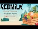 REDMILK всем подарок 100 рублей на депозит за регистрацию!