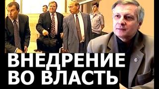 Зачем Путина внедряли в управление страной. Валерий Пякин.