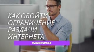 Как обойти блокировку раздачи интернета в Windows 10. Обход ограничений