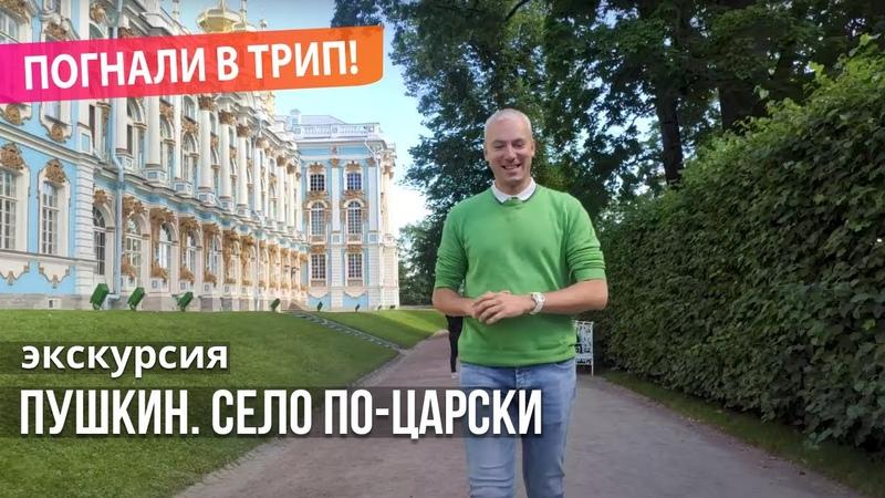 Пушкин l Село по царски Погнали в Трип