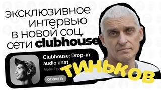 Олег Тиньков - Эксклюзивное интервью 2021 года в социальной сети Clubhouse