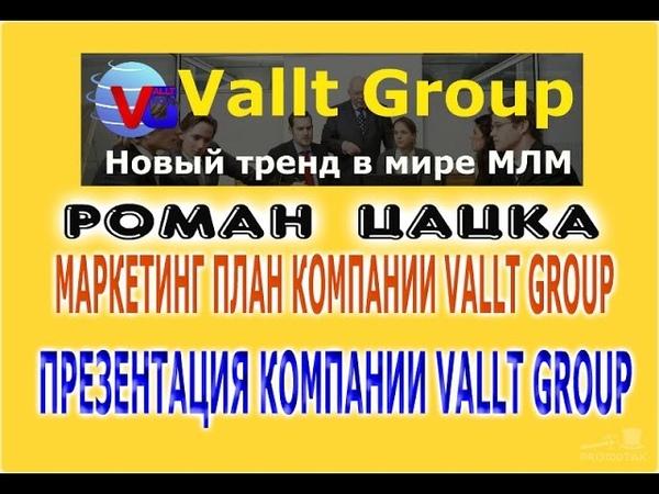 Маркетинг план Vallt Group и презентация компании Vallt Group