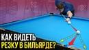 Как видеть резку в бильярде Русский бильярд для начинающих!
