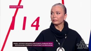 Видео, которое обещала уничтожить: бывшая жена Вороненкова публикует компромат наМаксакову. Насамом деле. Выпуск от