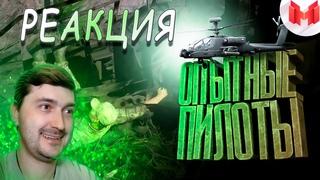 "Реакция Шута - МАРМОК - Хорошие игры #23 ""Баги, Приколы, Фейлы"""