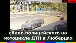 сбили полицейского на мотоцикле ДТП в подмосковных Люберцах авария попала на видео